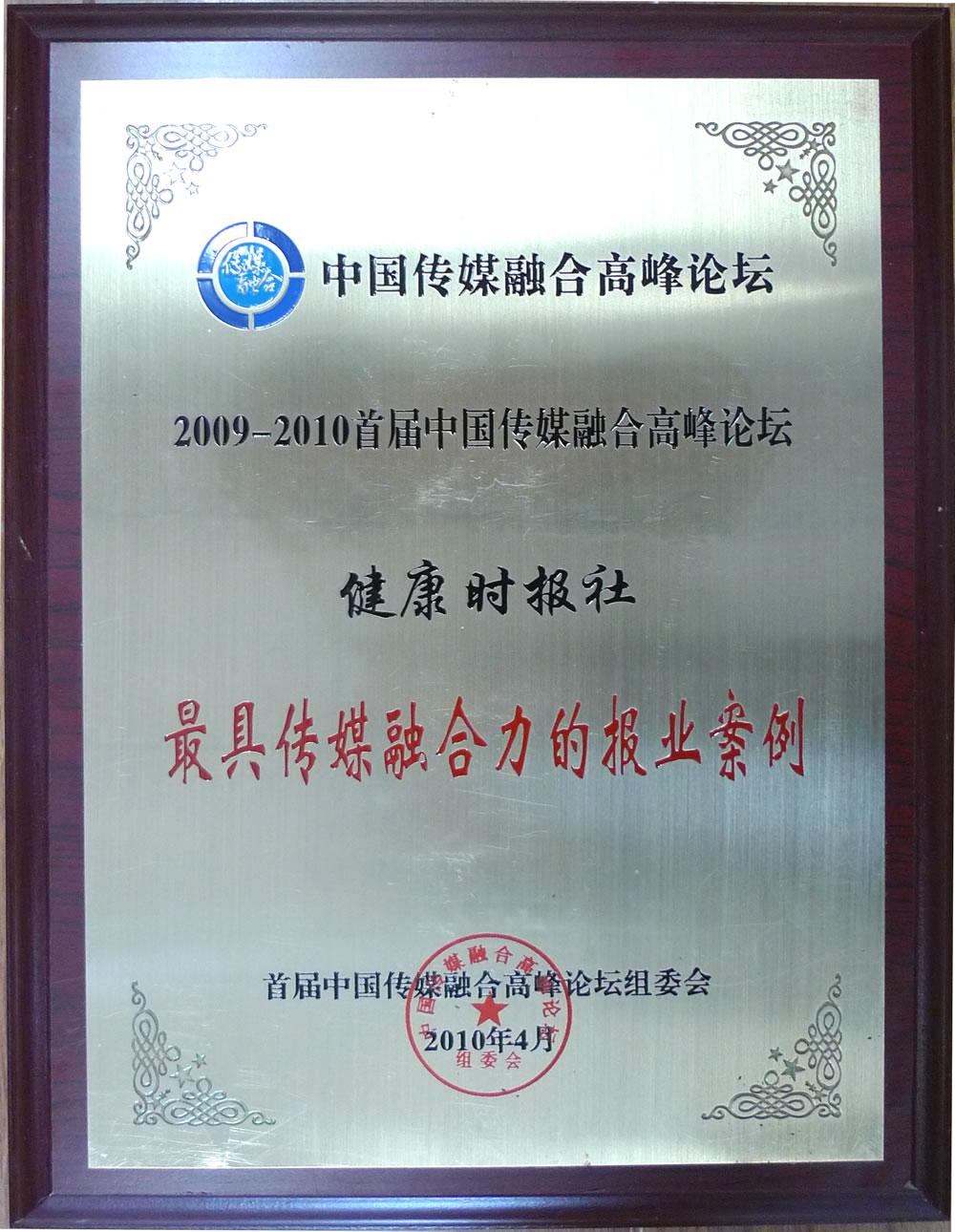 2009-2010最具融合力牌匾