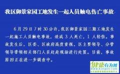 天津宝坻区一工地发生施工人员触电事故 3死1伤