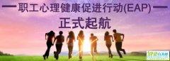 """集团公司正式授予成都高铁工务段""""集团公司EAP(员工帮助计划)"""