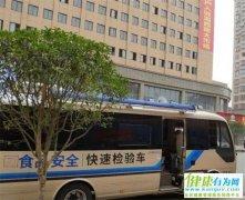 邵阳12台县级食品安全快速检验车正式投入使用