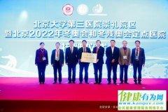 北京大学・崇礼冰雪运动医学与产业创新发展高峰论坛开展了