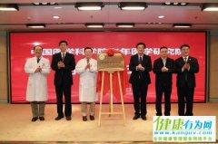 首都举行中国医学科学院老年医学研究院成立仪式