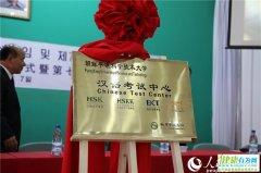朝鲜首家汉语考试中心举行揭牌仪式