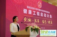 中国健康工程启动仪式在北京举行