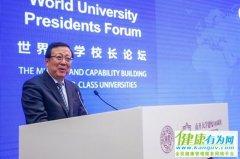 40余所中外大学校长齐聚南开 纵论世界一流大学建设