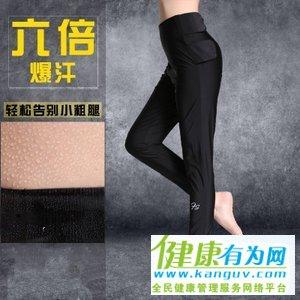 减肥裤子.jpg