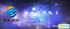 若宇宙起源于大爆炸,那大爆炸之前有什么?
