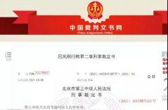 北京一律师向高院法警行贿20万被判刑